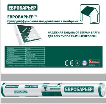 Кровельная мембрана ЕВРОБАРЬЕР ТМ