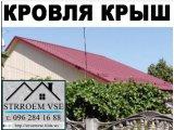 Фото 1 Кровля Крыш, ремонт крыш, мягкая кровля, Никополь, Никопольский р-н 338750