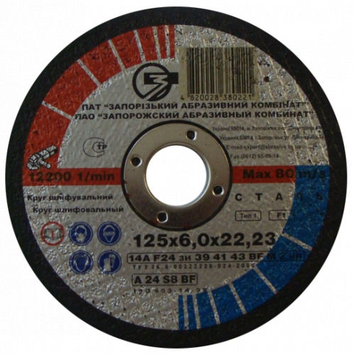 Круг зачистной ЗАК 230 x 6,0 x 22 по металлу.
