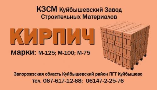 Куйбышевский кирпичный завод