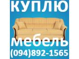 Фото 1 Купимо сучасну бу меблі 336036