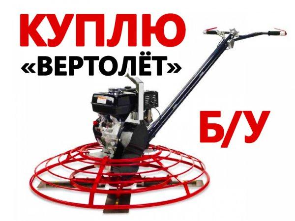 Купить затирочную машину по бетону вертолет бу балашов бетон сахарный завод