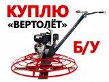 Куплю: Затирочная машина для бетона вертолёт б/у хор состояние бензин