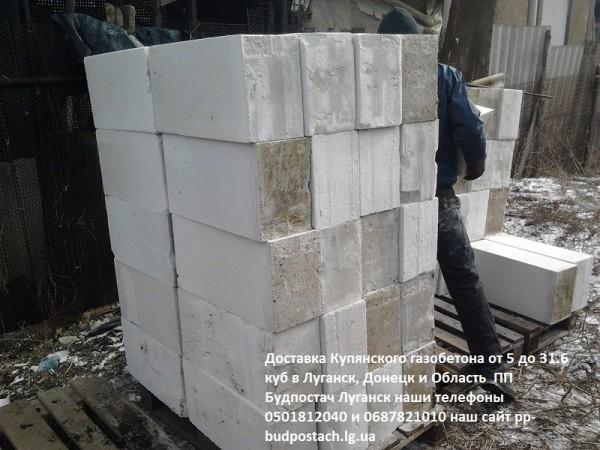 Купянский газобетон с доставкой 640 грн. Розница если больше кубов делаем скидку (При заказе от 5 м. куб