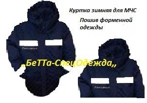 Куртка с капюшоном теплая для МЧС