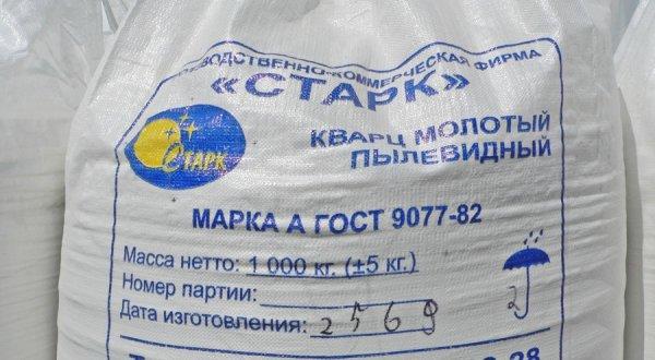 Фото 2 Кварц молотый пылевидный, маршалит, кварцевая мука ГОСТ 9077-82 322079