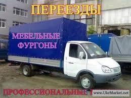Квартирные переезды, доставка, грузчики 0677474151