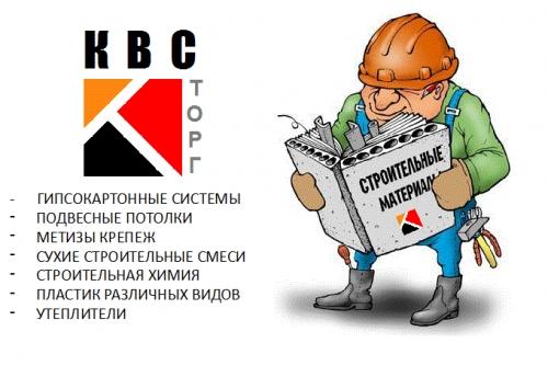 КВС торг, ООО