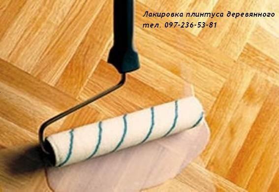 Лакировка плинтуса деревянного