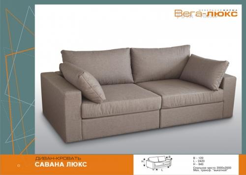 """лаконичный, изящный, удобный диван """"саванна люкс"""""""