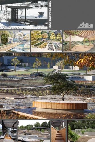 Ландшафтное проектирование, малые архитектурные формы.
