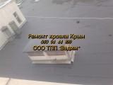 Латочный ремонт рулонной мягкой кровли Симферополь