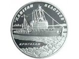 Ледокол Капитан Белоусов монета 5 грн в 2004
