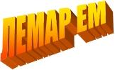 Лемар-ЕМ