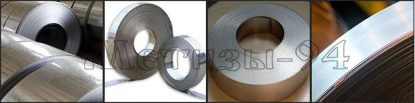 Лента резаная холоднокатаная. Ширина от 100 до 500 мм, толщина от 0,5 до 3,2 мм.