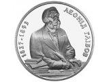 Леонид Глебов монета 2 грн 2002