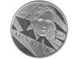 Фото  1 Лесь Курбас монета 2 грн 2007 1973110