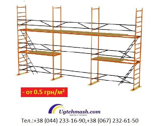 Леса строительные рамные – аренда и продажа, Киев