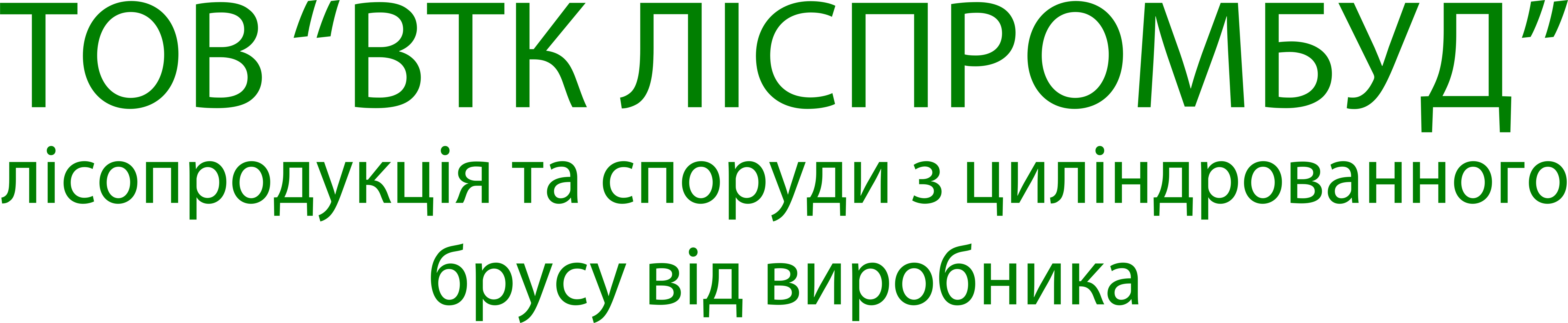 Леспромбуд, ООО