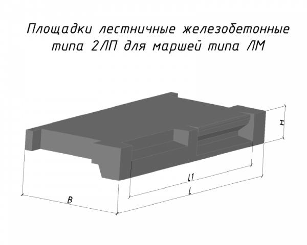 Лестничная площадка ЛП15