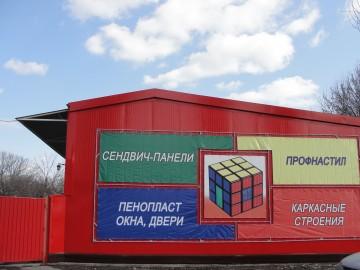 Лидер Строй Панель ООО