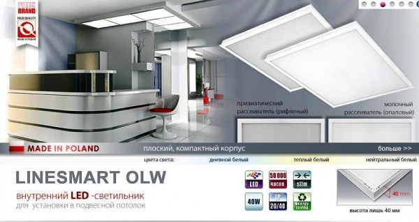 LINESMART OLN LED для монтажа на потолке