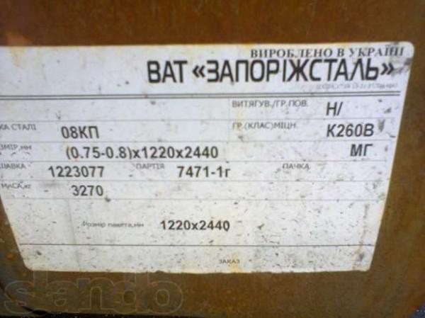 Лист 8 мм ст 65Г (ДМЗ)