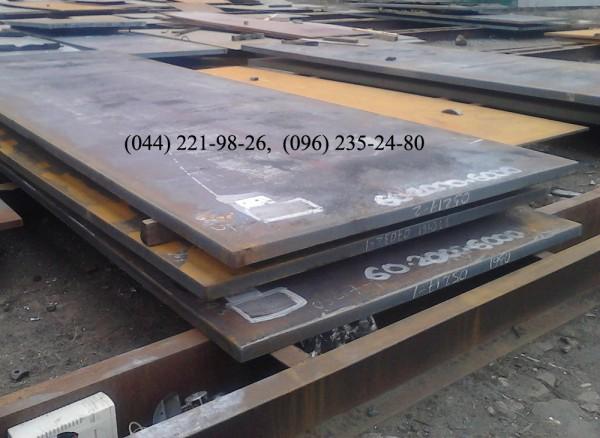 Лист стальной 4-100 мм ст 3, 20, 45, 09Г2С, 40Х, 65Г, 30 ХГСА