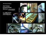 Фото 1 Лестницы, Ограждения, Металлоконструкции 327514