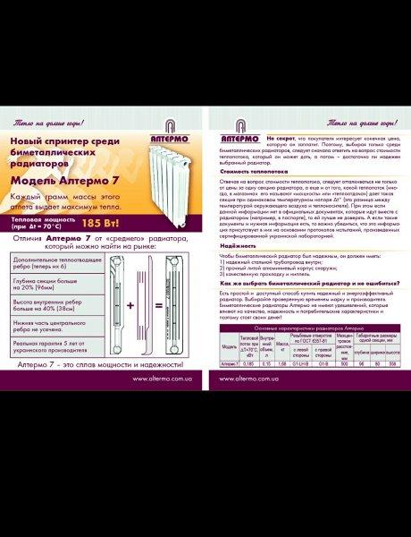 Фото 4 Продам биметаллический радиатор АЛТЕРМО-7 500*96 (Полтава) 327250