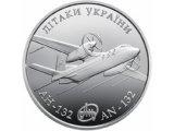 Фото  1 Літак АН-132 монета 5 грн 2018 Україна 1940115