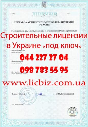 Лицензирование бизнеса