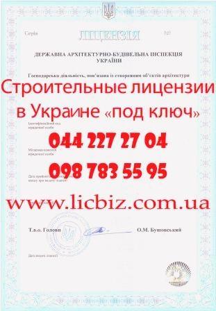 Лицензия на генподряд, лицензия для генерального подрядчика