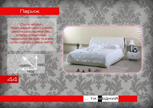 Ліжко Париж