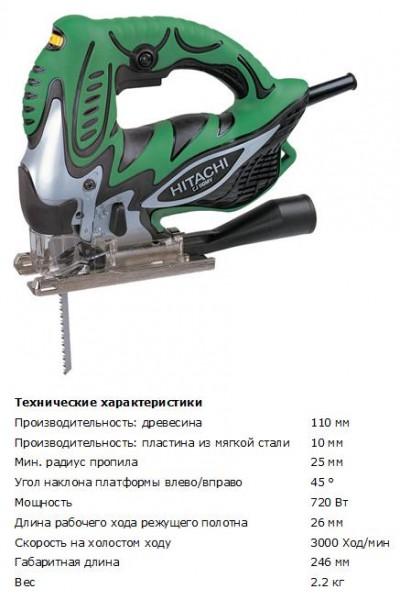 Лобзик электрический Hitachi CJ110MV (110/26мм, 720Вт, 2.2кг, кейс)