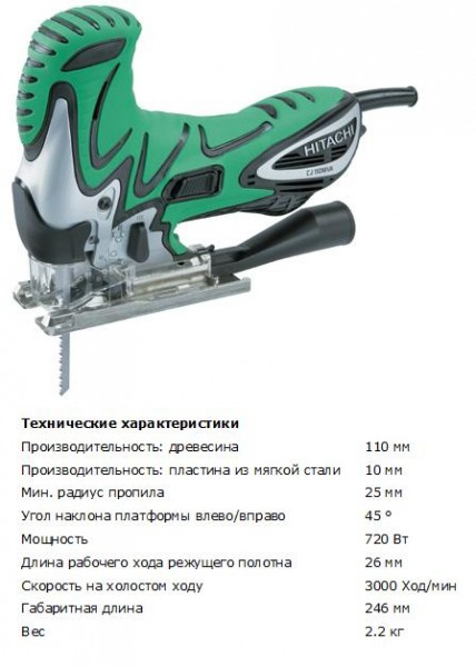 Лобзик электрический Hitachi CJ110MVA (110/26мм, 720Вт, 2.2кг, кейс)