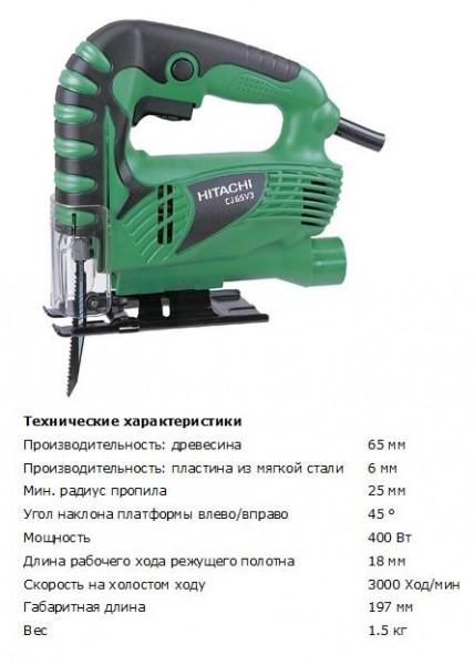 Лобзик электрический HITACHI CJ65V3 (65мм, 400Вт, 1.5кг)