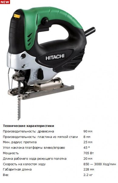 Лобзик электрический HITACHI CJ90VST (90мм, 705Вт, 2.2кг, кейс)