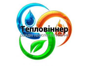 Тепловиннер. Твердотопливные котлы СЕТ и ГРИНБЕРНЕР