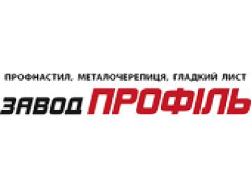 завод ПРОФІЛЬ
