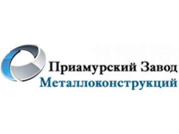 Приамурский завод металлоконструкций