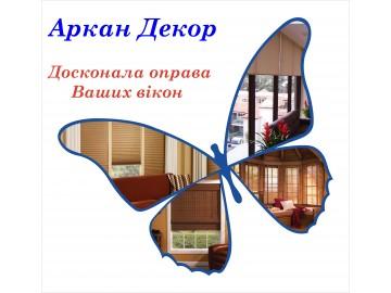 Аркан - Декор