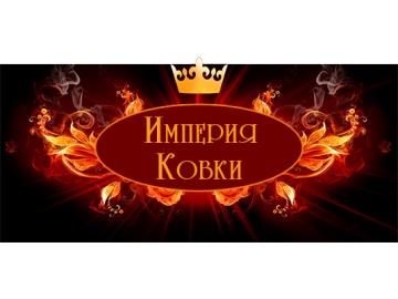 Империя Ковки