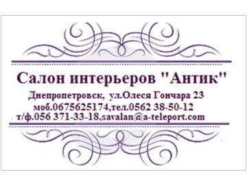 Салон интерьеров Антик