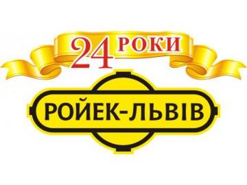 Ройек-Львів, СП