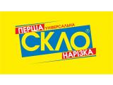 Фото 1 Стекло и Зеркала во Львове 54443