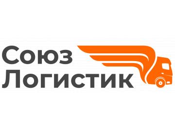 Союз Логистик, ООО