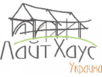Лайт Хаус-Украина