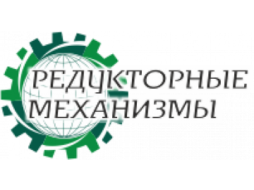 ООО Редукторные механизмы
