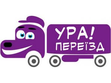 УРА! Переезд - Грузоперевозки во Львове